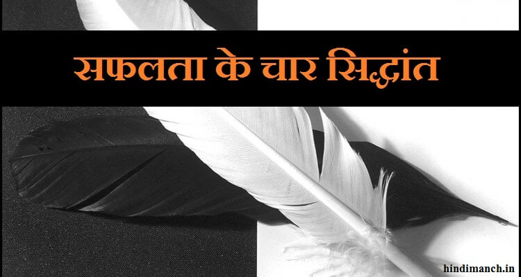 Safalta Ke Char Siddhaant - Motivational Hindi Blog