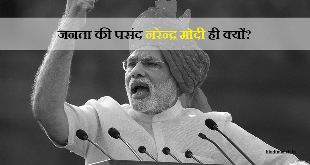 Why people like Narendra Modi? - Social Hindi Blog