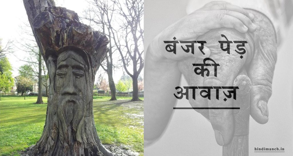 The Voice Of The Barren Tree - Social Hindi blog