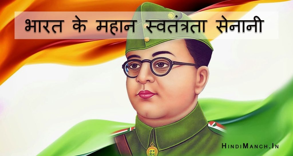 Great Freedom Fighter Netaji Subhash Chandra Bose Hindi Blog