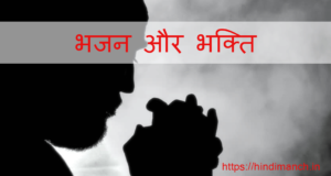 Hymn Devotion Social Hindi Story