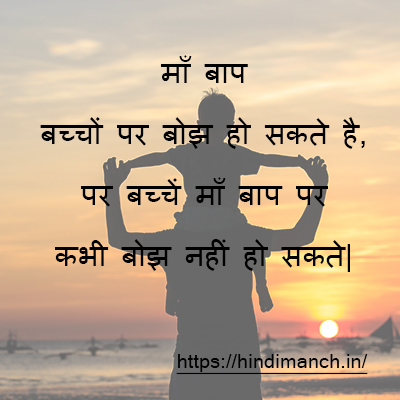 The burden Social Hindi blog which touches the heart