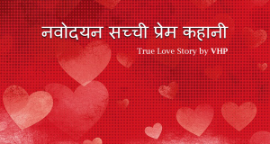 Navodayan True Love Story